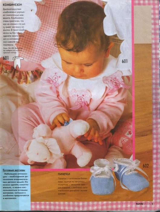 для детей 1997. фото_3 (529x700, 408Kb)