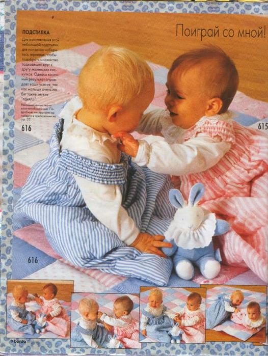 для детей 1997. фото_6 (526x700, 458Kb)