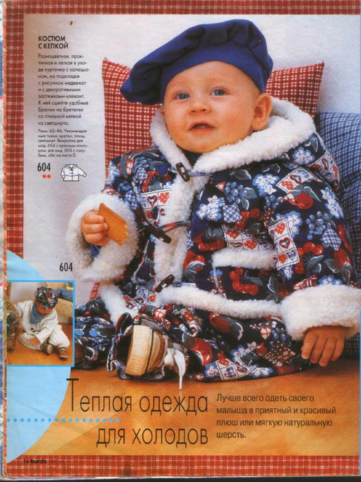 для детей 1997. фото_12 (525x700, 461Kb)