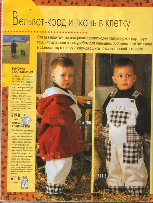 для детей 1997. фото_16 (528x700, 455Kb)