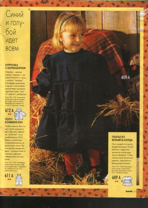 для детей 1997. фото_19 (500x700, 382Kb)