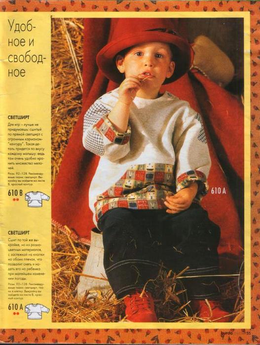 для детей 1997. фото_21 (527x700, 440Kb)