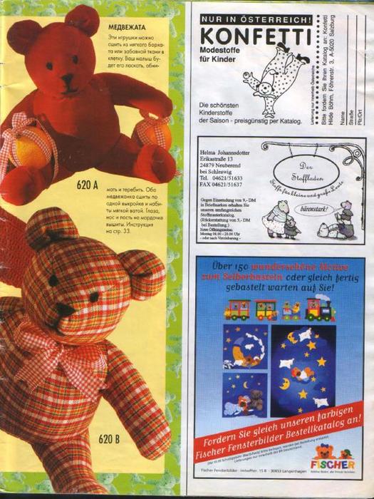 для детей 1997. фото_23 (525x700, 463Kb)