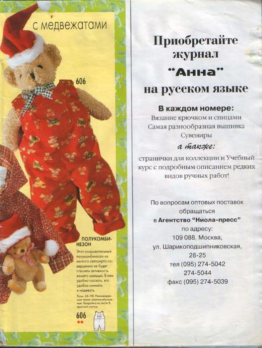 для детей 1997. фото_27 (526x700, 367Kb)