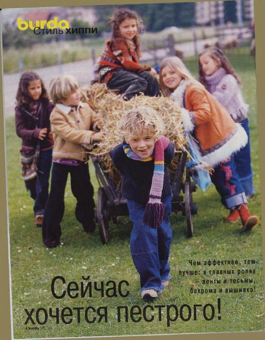 для детей 2000.01. фото_4 (544x700, 425Kb)
