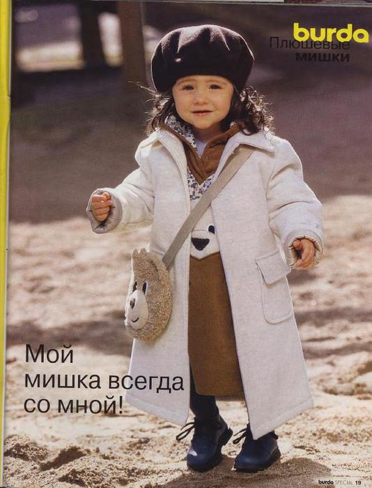 для детей 2000.01. фото_16 (534x700, 350Kb)