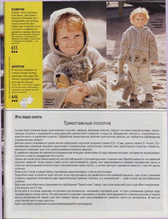 для детей 2000.01. фото_18 (538x700, 373Kb)