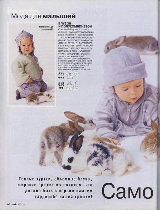 для детей 2000.01. фото_34 (534x700, 297Kb)