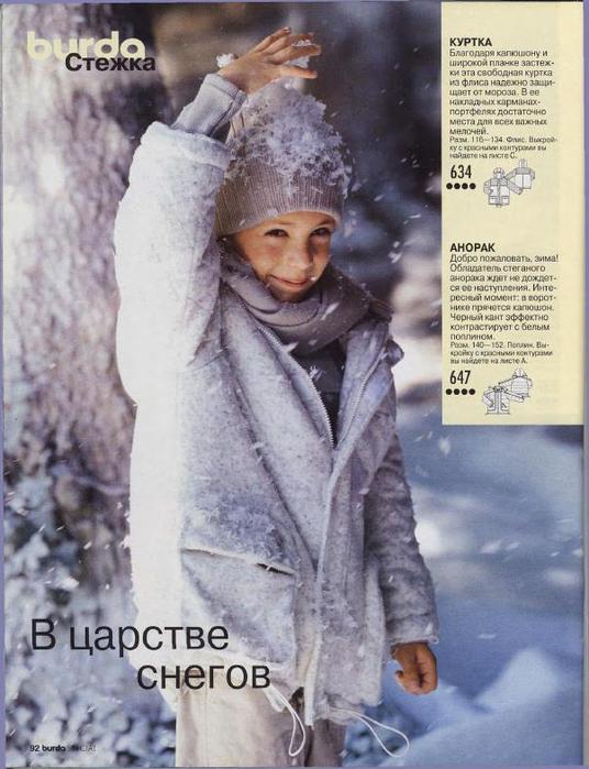 для детей 2000.01. фото_40 (536x700, 344Kb)