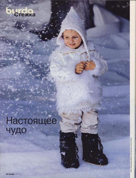 для детей 2000.01. фото_42 (534x700, 331Kb)