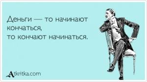 atkritka_1373909673_285_m (300x167, 36Kb)