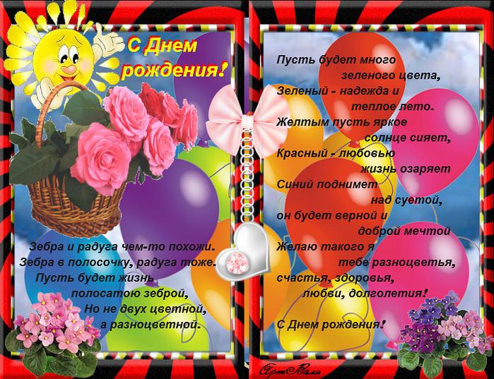 Радужное поздравление с днем рождения