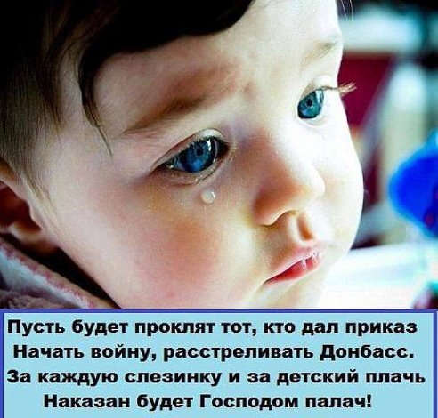3925311_Ykraina_deti_voina (492x470, 51Kb)