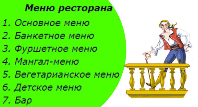figaro_kiev_restaurant_12 (644x348, 126Kb)