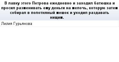 mail_66654244_V-lavku-etogo-Petrova-ezednevno-i-zahodil-batueska-i-prosil-razmenivat-emu-dengi-na-meloc-kotoruue-zatem-sobiral-v-polotnanyj-mesok-i-uhodil-razdavat-nisim. (400x209, 9Kb)