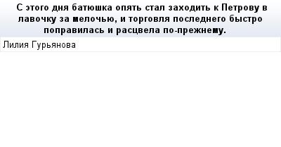 mail_66686135_S-etogo-dna-batueska-opat-stal-zahodit-k-Petrovu-v-lavocku-za-melocue-i-torgovla-poslednego-bystro-popravilas-i-rascvela-po-preznemu. (400x209, 8Kb)
