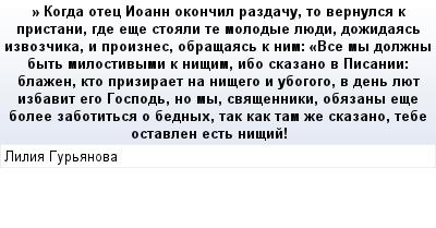 mail_66733318_-Kogda-otec-Ioann-okoncil-razdacu-to-vernulsa-k-pristani-gde-ese-stoali-te-molodye-luedi-dozidaas-izvozcika-i-proiznes-obrasaas-k-nim_-_Vse-my-dolzny-byt-milostivymi-k-nisim-ibo-skazan (400x209, 17Kb)