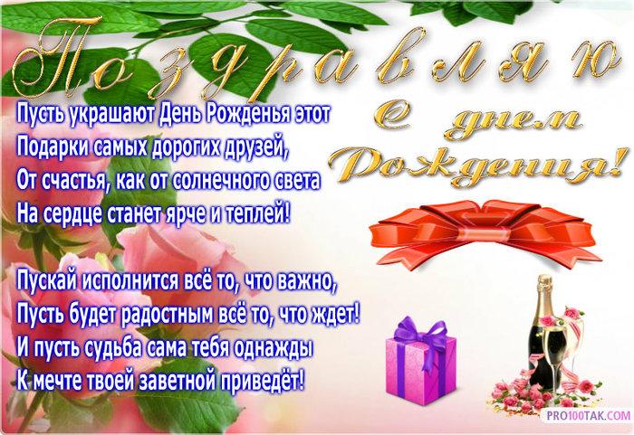 Красивые поздравления с днём рождения сваху красиво 724