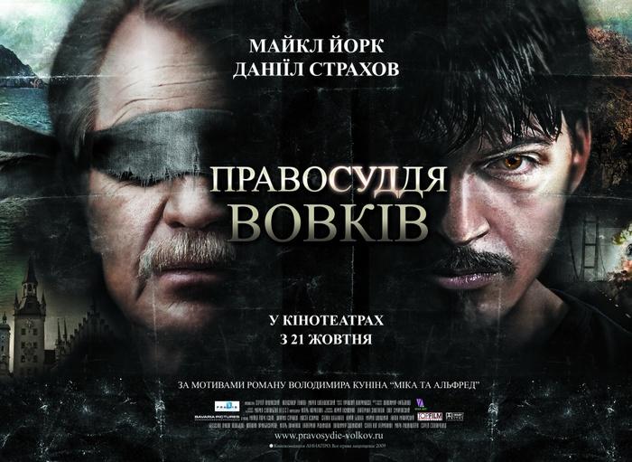 kinopoisk.ru-Pravosudie-volkov-1395256 (700x511, 151Kb)