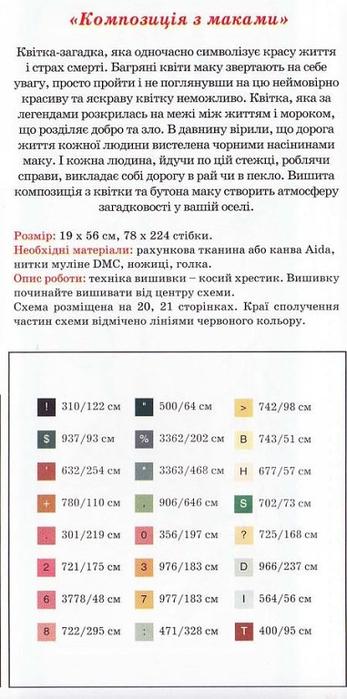11 (347x700, 214Kb)