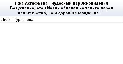 mail_66913886_G-za-Astafeva----------Cudesnyj-dar-asnovidenia------Bezuslovno-otec-Ioann-obladal-ne-tolko-darom-celitelstva-no-i-darom-asnovidenia. (400x209, 7Kb)