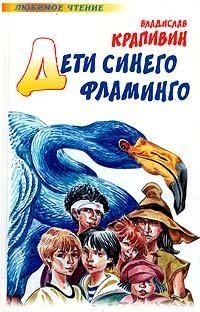 1386793157_krapivin-vladislav-deti-sinego-flamingo (200x312, 25Kb)