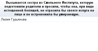 mail_66975867_Vyzyvaetsa-sestra-iz-Smolnogo-Instituta-kotoruue-podgotovili-roditeli-i-prosili-ctoby-ona-pri-vide-istosennoj-bolasej-ne-otrazila-by-svoego-ispuga-na-lice-i-ne-vstrevozila-by-umirauesuu (400x209, 10Kb)