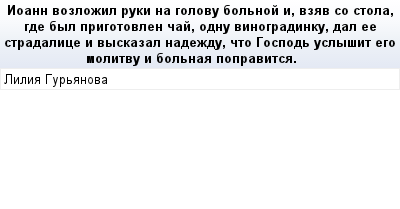 mail_66990916_Ioann-vozlozil-ruki-na-golovu-bolnoj-i-vzav-so-stola-gde-byl-prigotovlen-caj-odnu-vinogradinku-dal-ee-stradalice-i-vyskazal-nadezdu-cto-Gospod-uslysit-ego-molitvu-i-bolnaa-popravitsa. (400x209, 10Kb)