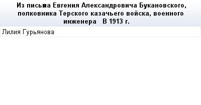 mail_67074853_Iz-pisma-Evgenia-Aleksandrovica-Bukanovskogo-polkovnika-Terskogo-kazacego-vojska-voennogo-inzenera---------V-1913-g. (400x209, 7Kb)
