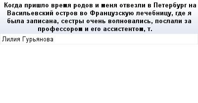 mail_67097065_Kogda-prislo-vrema-rodov-i-mena-otvezli-v-Peterburg-na-Vasilevskij-ostrov-vo-Francuzskuue-lecebnicu-gde-a-byla-zapisana-sestry-ocen-volnovalis-poslali-za-professorom-i-ego-assistentom-t (400x209, 10Kb)