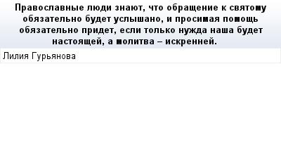 mail_67116709_Pravoslavnye-luedi-znauet-cto-obrasenie-k-svatomu-obazatelno-budet-uslysano-i-prosimaa-pomos-obazatelno-pridet-esli-tolko-nuzda-nasa-budet-nastoasej-a-molitva---iskrennej. (400x209, 10Kb)