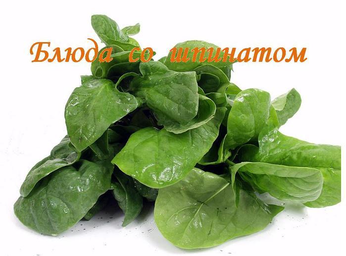 Копия spinach (700x517, 49Kb)