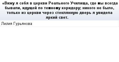 mail_67219769_Vizu-a-seba-v-cerkvi-Realnogo-Ucilisa-gde-my-vsegda-byvali-idusej-po-temnomu-koridoru_-nikogo-ne-bylo-tolko-iz-cerkvi-cerez-steklannuue-dver-a-uvidela-arkij-svet. (400x209, 9Kb)