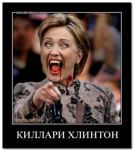 фото приколы хиллари клинтон
