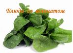 Превью Копия spinach (700x517, 304Kb)