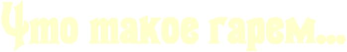 RCtoPtakoePgaremIG1IG1IG1 (699x106, 8Kb)