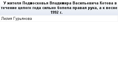 mail_67295391_U-zitela-Podmoskova-Vladimira-Vasilevica-Kotova-v-tecenie-celogo-goda-silno-bolela-pravaa-ruka-a-k-vesne-1992-g. (400x209, 7Kb)