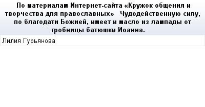 mail_67310314_Po-materialam-Internet-sajta-_Kruzok-obsenia-i-tvorcestva-dla-pravoslavnyh_---------Cudodejstvennuue-silu-po-blagodati-Boziej-imeet-i-maslo-iz-lampady-ot-grobnicy-batueski-Ioanna. (400x209, 10Kb)