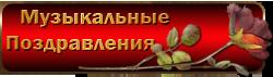 Музыкальные поздравления.. (250x71, 23Kb)