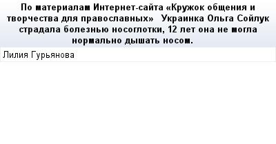 mail_67355853_Po-materialam-Internet-sajta-_Kruzok-obsenia-i-tvorcestva-dla-pravoslavnyh_---------Ukrainka-Olga-Sojluk-stradala-boleznue-nosoglotki-12-let-ona-ne-mogla-normalno-dysat-nosom. (400x209, 10Kb)