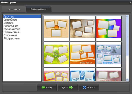 Okno vyibora shablona (550x395, 132Kb)