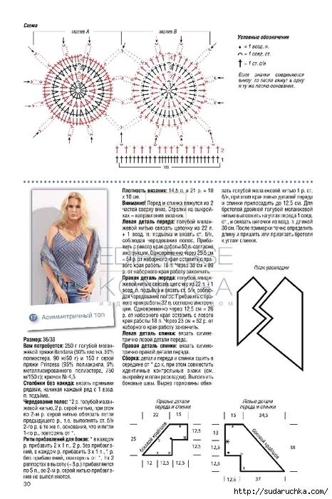 Схемы вязания прямого угла