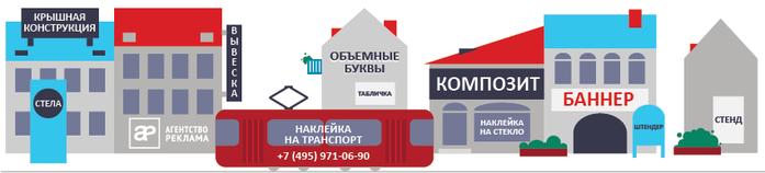 agenstvo-reklama-inf2 (1) (700x158, 51Kb)