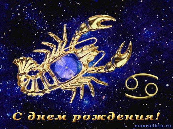http://img0.liveinternet.ru/images/attach/c/11/114/649/114649490_rak.jpg