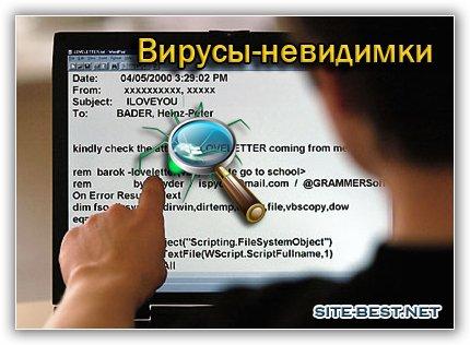 1330164151_sb_virusy-nevidimki (430x316, 37Kb)
