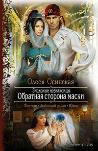 10297943_0_Znakomie_neznakomci_Obratnaya_storona_maski_kniga_vtoraya_Olesya_Osinskaya (200x308, 26Kb)