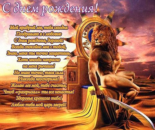 Поздравление с днем рождения львам в прозе