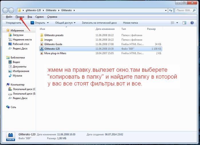 2014-07-10 00-55-46 Скриншот экрана (700x505, 154Kb)