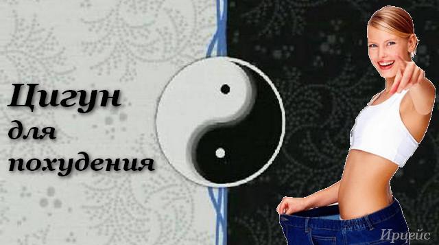 3720816_Cigyn_dlya_pohydeniya1 (640x357, 58Kb)