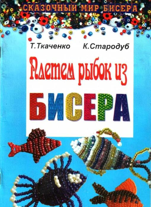 Книга даниэлы стил калейдоскоп читать онлайн